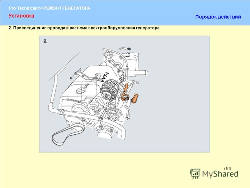 (1/2) Pro Technician>>РЕМОНТ ГЕНЕРАТОРА (1/1) 2. Присоединение провода и разъема электрооборудования генератора Установка Порядок действий