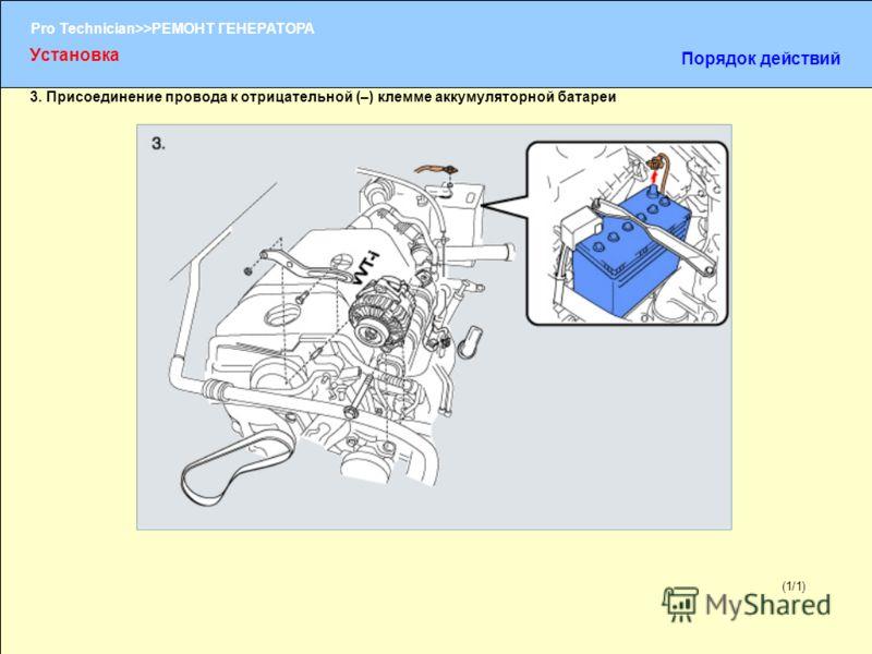 (1/2) Pro Technician>>РЕМОНТ ГЕНЕРАТОРА (1/1) 3. Присоединение провода к отрицательной (–) клемме аккумуляторной батареи Установка Порядок действий