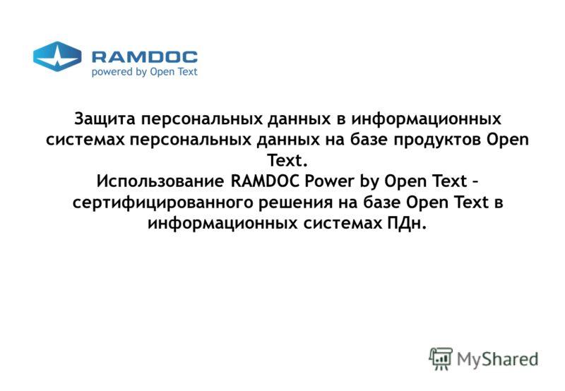 Защита персональных данных в информационных системах персональных данных на базе продуктов Open Text. Использование RAMDOC Power by Open Text – сертифицированного решения на базе Open Text в информационных системах ПДн.