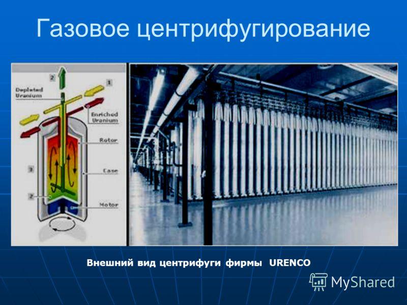 Газовое центрифугирование Внешний вид центрифуги фирмы URENCO