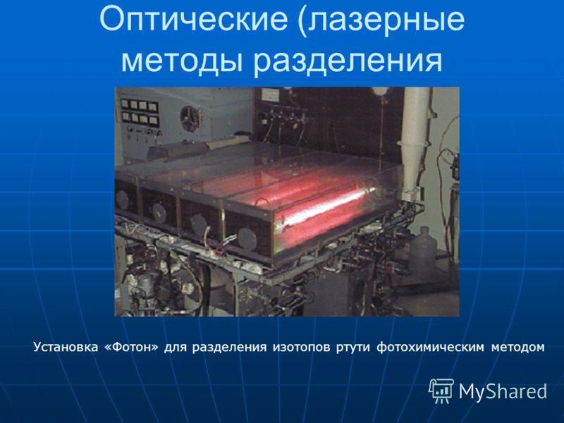 Оптические (лазерные методы разделения Установка «Фотон» для разделения изотопов ртути фотохимическим методом