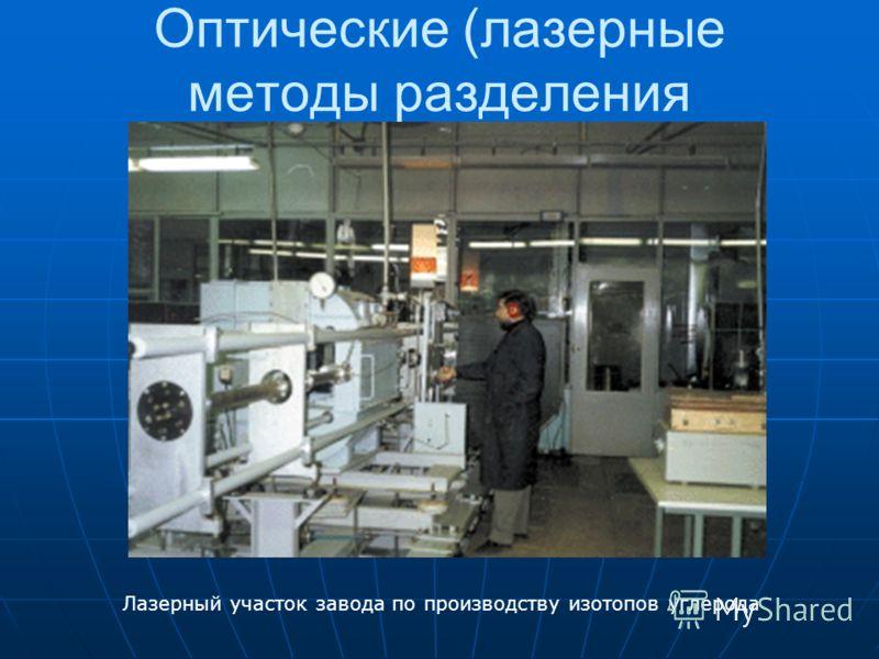 Оптические (лазерные методы разделения Лазерный участок завода по производству изотопов углерода