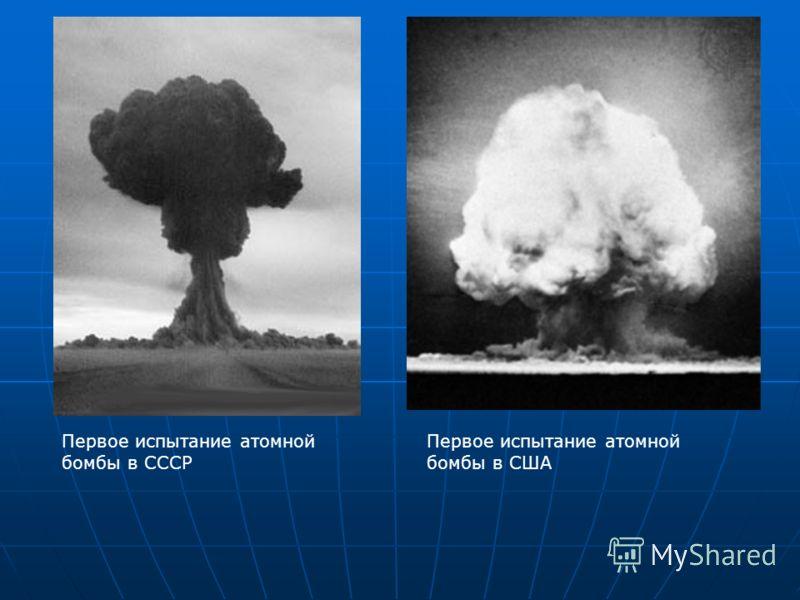 Первое испытание атомной бомбы в СССР Первое испытание атомной бомбы в США
