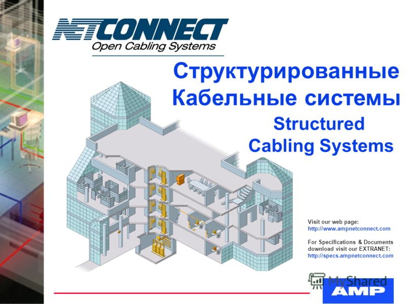 Structured Cabling Systems Visit our web page: http://www.ampnetconnect.com For Specifications & Documents download visit our EXTRANET: http://specs.ampnetconnect.com Структурированные Кабельные системы