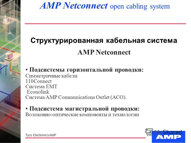 AMP Netconnect open cabling system Структурированная кабельная система AMP Netconnect Подсистемы горизонтальной проводки: Симметричные кабели 110Connect Система ЕМТ Econolink Система AMP Communications Outlet (АСО). Подсистема магистральной проводки: