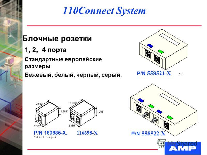 110Connect System Блочные розетки 1, 2, 4 порта Стандартные европейские размеры Бежевый, белый, черный, серый. P/N 183885-X, 116698-X 6.4 incl 3.8 jack P/N 558521-X 5.6 P/N 558522-X