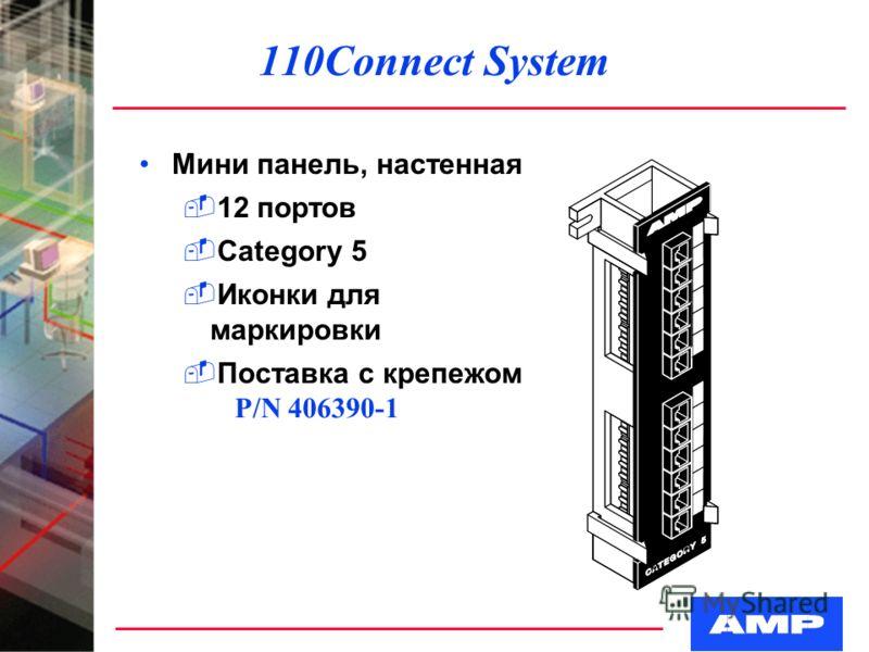 110Connect System Мини панель, настенная -12 портов -Category 5 -Иконки для маркировки -Поставка с крепежом P/N 406390-1