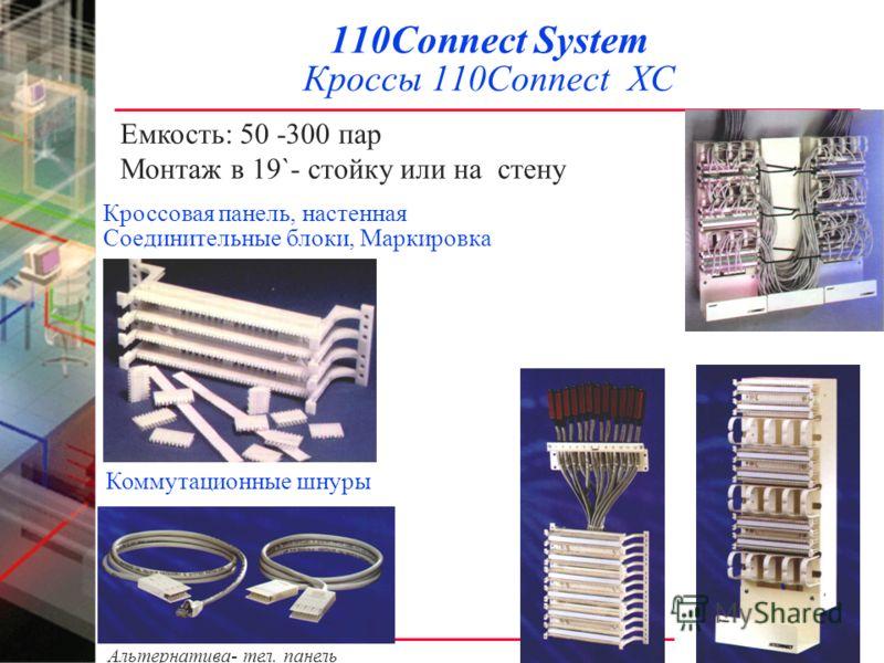 110Connect System Кроссы 110Connect XC Емкость: 50 -300 пар Монтаж в 19`- стойку или на стену Кроссовая панель, настенная Соединительные блоки, Маркировка Коммутационные шнуры Альтернатива- тел. панель