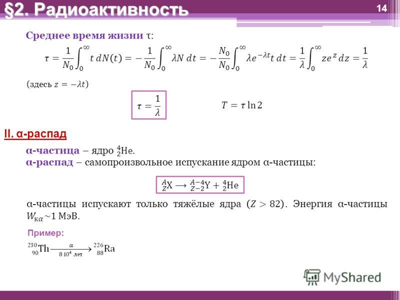 14 Среднее время жизни τ: II. α-распад Пример: §2. Радиоактивность