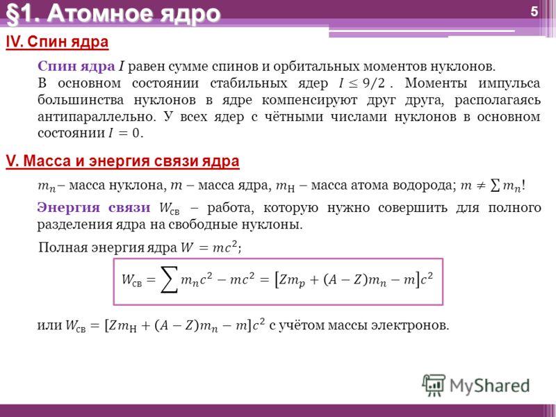 5 §1. Атомное ядро IV. Спин ядра V. Масса и энергия связи ядра