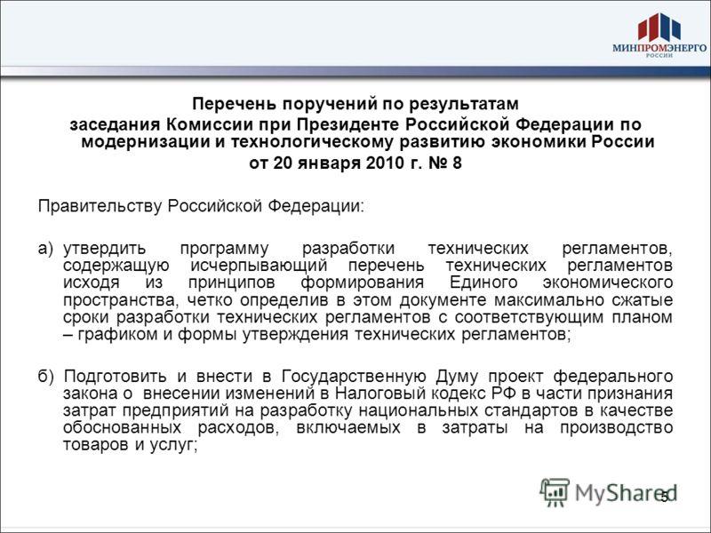 5 Перечень поручений по результатам заседания Комиссии при Президенте Российской Федерации по модернизации и технологическому развитию экономики России от 20 января 2010 г. 8 Правительству Российской Федерации: а) утвердить программу разработки техни