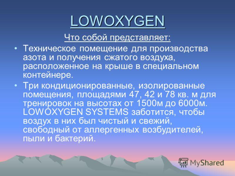 LOWOXYGEN Что собой представляет: Техническое помещение для производства азота и получения сжатого воздуха, расположенное на крыше в специальном контейнере. Три кондиционированные, изолированные помещения, площадями 47, 42 и 78 кв. м для тренировок н