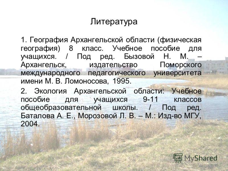 губерния знакомств в архангельске