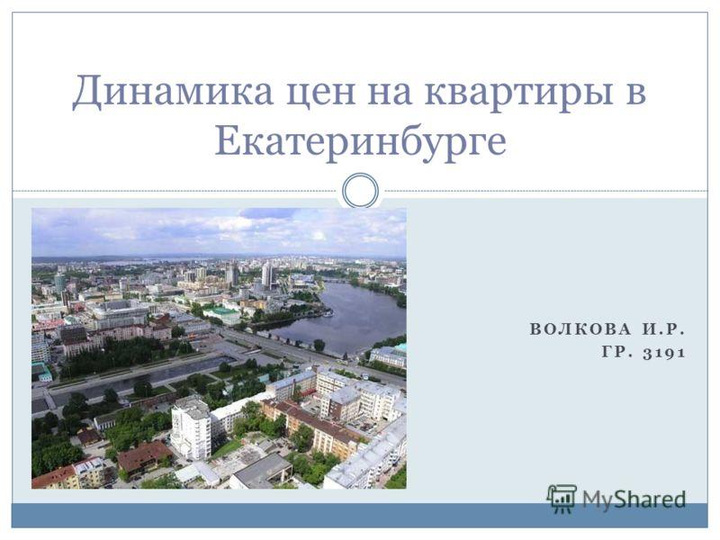 ВОЛКОВА И.Р. ГР. 3191 Динамика цен на квартиры в Екатеринбурге