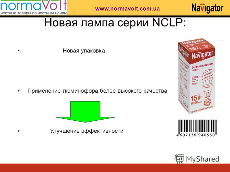 Новая лампа серии NCLP: Новая упаковка Применение люминофора более высокого качества Улучшение эффективности www.normavolt.com.ua