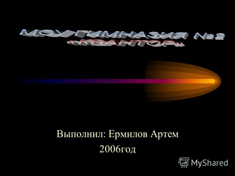 Выполнил: Ермилов Артем 2006год