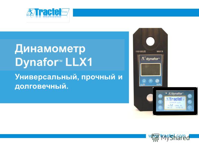 www.tractel.com Динамометр Dynafor TM LLX1 Универсальный, прочный и долговечный.