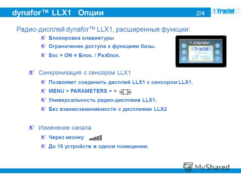 dynafor LLX1 Опции 2/4 Радио-дисплей dynafor LLX1, расширенные функции: Блокировка клавиатуры Ограничение доступа к функциям базы. Esc + ON = Блок. / Разблок. Синхронизация с сенсором LLX1 Позволяет соединить дисплей LLX1 с сенсором LLX1. MENU > PARA
