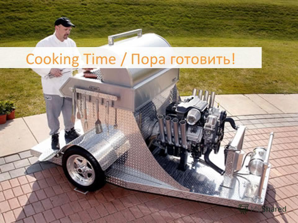 © SPIL GAMES Cooking Time / Пора готовить!