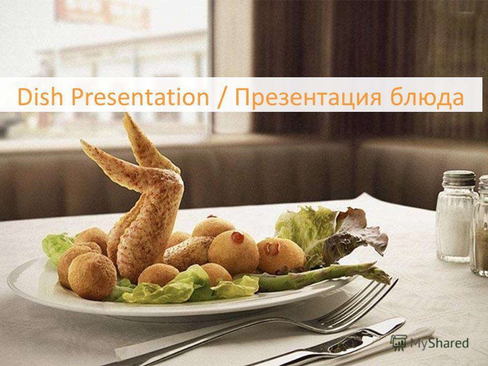 © SPIL GAMES Dish Presentation / Презентация блюда