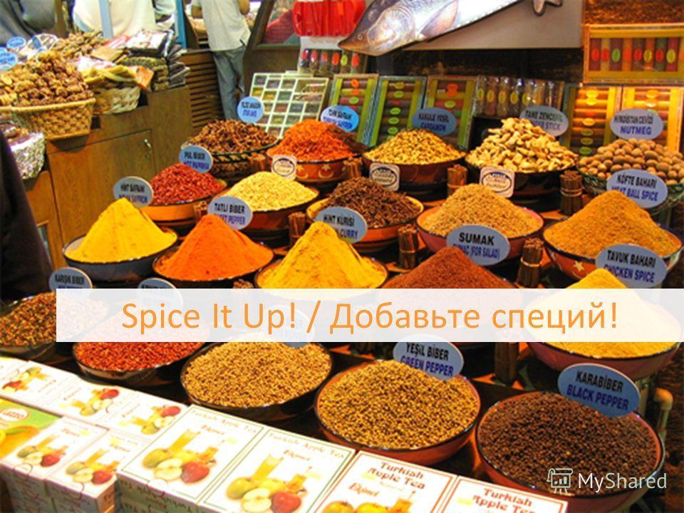 © SPIL GAMES Spice It Up! / Добавьте специй!