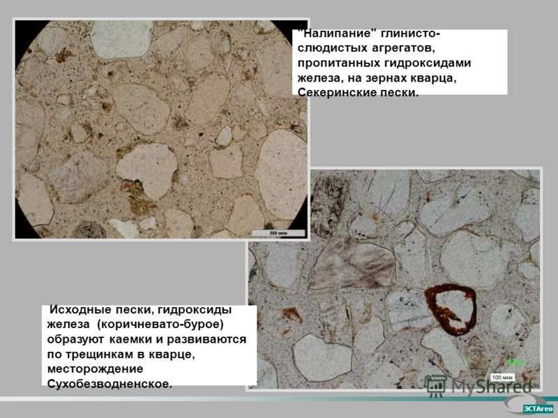 ЭСТАгео Исходные пески, гидроксиды железа (коричневато-бурое) образуют каемки и развиваются по трещинкам в кварце, месторождение Сухобезводненское.