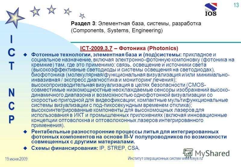 IСTNCP Институт операционных систем www.iosys.ru 19 июня 2009 13 Раздел 3: Элементная база, системы, разработка (Components, Systems, Engineering) ICT-2009.3.7 – Фотоника (Photonics) u Фотонные технологии, элементная база и (под)системы: прикладное и