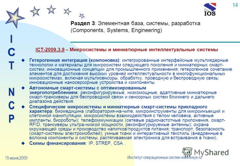IСTNCP Институт операционных систем www.iosys.ru 19 июня 2009 14 Раздел 3: Элементная база, системы, разработка (Components, Systems, Engineering) ICT-2009.3.9 – Микросистемы и миниатюрные интеллектуальные системы u Гетерогенная интеграция (компоновк