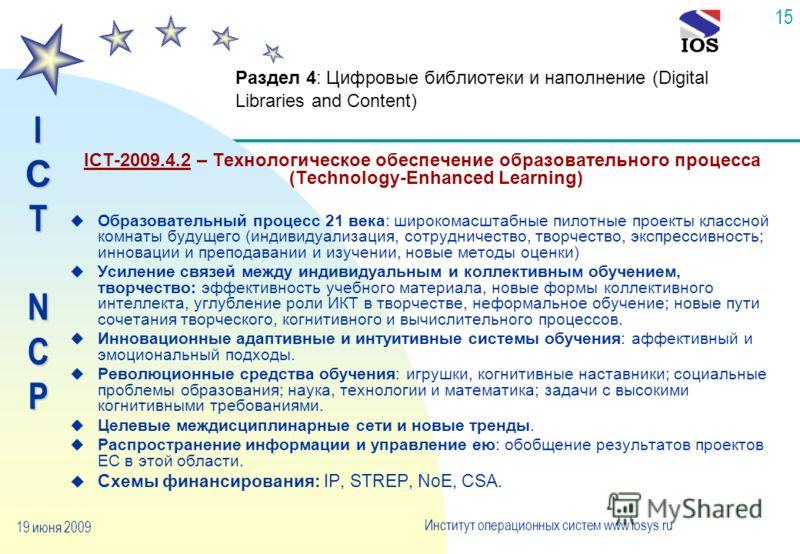 IСTNCP Институт операционных систем www.iosys.ru 19 июня 2009 15 Раздел 4: Цифровые библиотеки и наполнение (Digital Libraries and Content) ICT-2009.4.2 – Технологическое обеспечение образовательного процесса (Technology-Enhanced Learning) u Образова