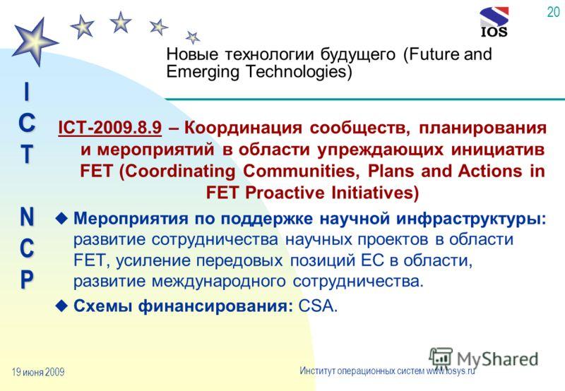 IСTNCP Институт операционных систем www.iosys.ru 19 июня 2009 20 Новые технологии будущего (Future and Emerging Technologies) ICT-2009.8.9 – Координация сообществ, планирования и мероприятий в области упреждающих инициатив FET (Coordinating Communiti