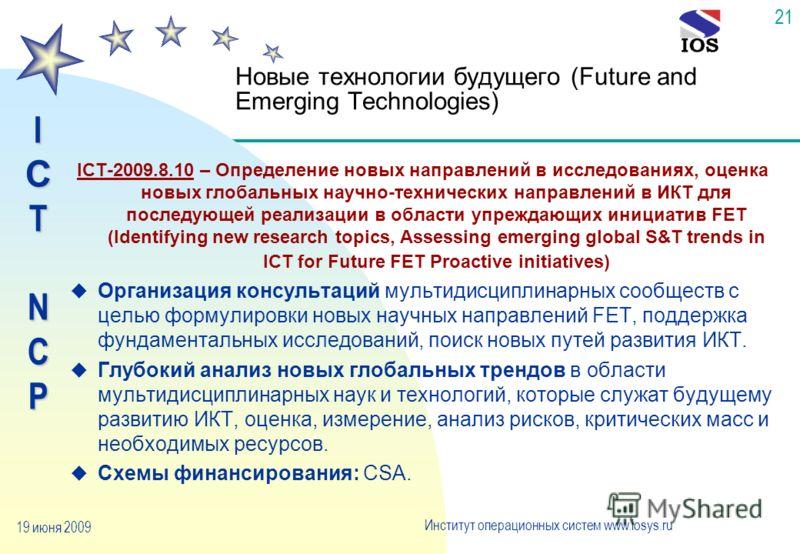 IСTNCP Институт операционных систем www.iosys.ru 19 июня 2009 21 Новые технологии будущего (Future and Emerging Technologies) ICT-2009.8.10 – Определение новых направлений в исследованиях, оценка новых глобальных научно-технических направлений в ИКТ