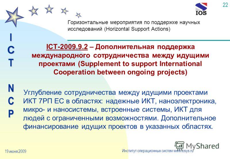 IСTNCP Институт операционных систем www.iosys.ru 19 июня 2009 22 Горизонтальные мероприятия по поддержке научных исследований (Horizontal Support Actions) ICT-2009.9.2 – Дополнительная поддержка международного сотрудничества между идущими проектами (