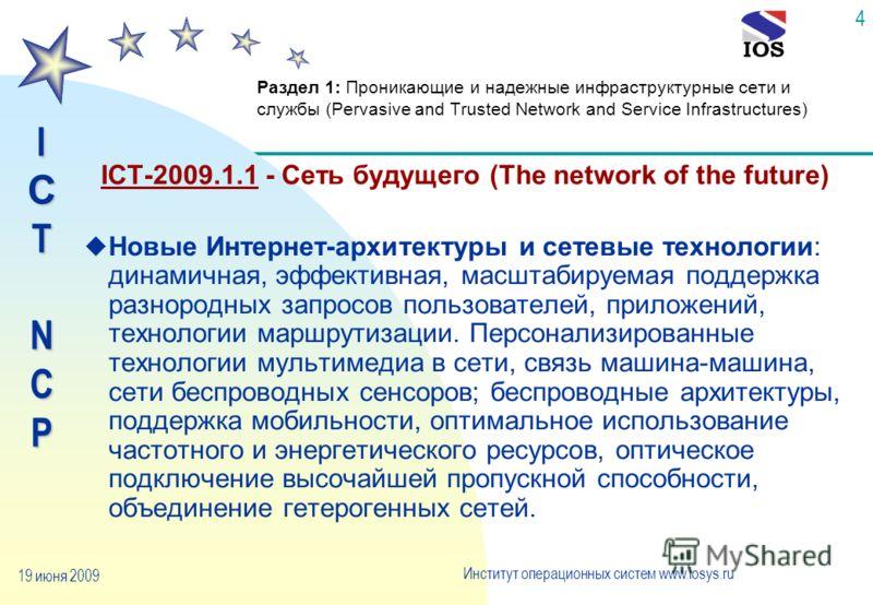 IСTNCP Институт операционных систем www.iosys.ru 19 июня 2009 4 Раздел 1: Проникающие и надежные инфраструктурные сети и службы (Pervasive and Trusted Network and Service Infrastructures) ICT-2009.1.1 - Сеть будущего (The network of the future) u Нов
