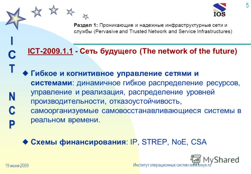 IСTNCP Институт операционных систем www.iosys.ru 19 июня 2009 5 Раздел 1: Проникающие и надежные инфраструктурные сети и службы (Pervasive and Trusted Network and Service Infrastructures) ICT-2009.1.1 - Сеть будущего (The network of the future) u Гиб
