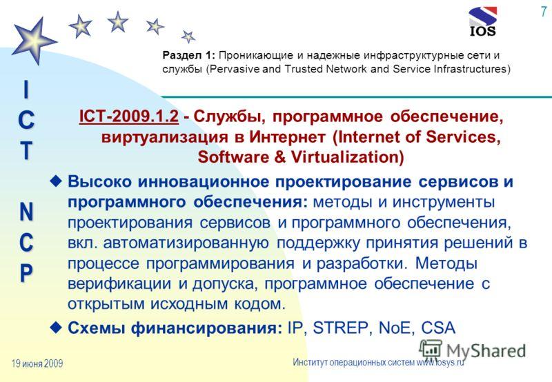 IСTNCP Институт операционных систем www.iosys.ru 19 июня 2009 7 Раздел 1: Проникающие и надежные инфраструктурные сети и службы (Pervasive and Trusted Network and Service Infrastructures) ICT-2009.1.2 - Службы, программное обеспечение, виртуализация
