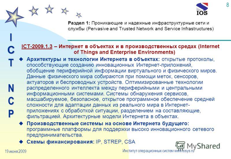 IСTNCP Институт операционных систем www.iosys.ru 19 июня 2009 8 Раздел 1: Проникающие и надежные инфраструктурные сети и службы (Pervasive and Trusted Network and Service Infrastructures) ICT-2009.1.3 – Интернет в объектах и в производственных средах