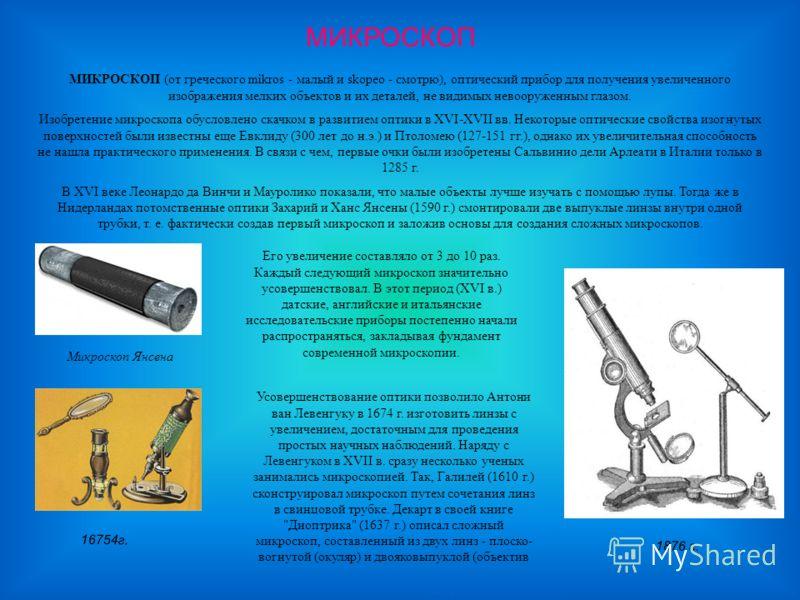 Цифровой микроскоп 1876 г. МИКРОСКОП (от греческого mikros - малый и skopeo - смотрю), оптический прибор для получения увеличенного изображения мелких объектов и их деталей, не видимых невооруженным глазом. Изобретение микроскопа обусловлено скачком