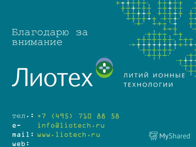 +7 (495) 710 88 58 info@liotech.ru www.liotech.ru тел.: e- mail: web: Благодарю за внимание