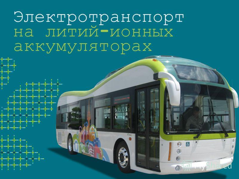 Электротранспорт на литий-ионных аккумуляторах