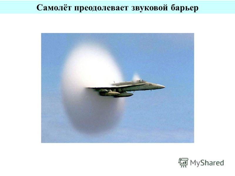 Самолёт преодолевает звуковой барьер