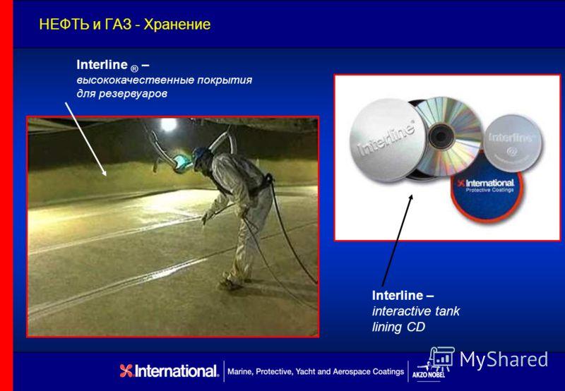 НЕФТЬ и ГАЗ - Хранение Interline ® – высококачественные покрытия для резервуаров Interline – interactive tank lining CD