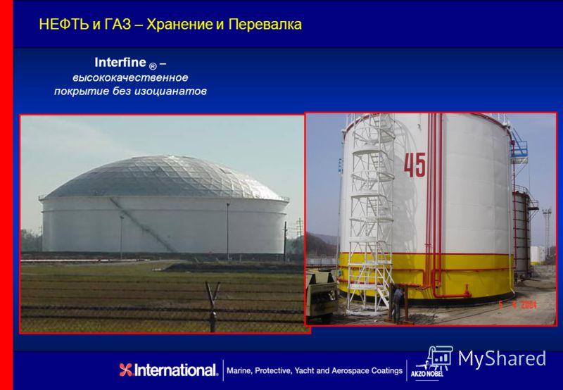 НЕФТЬ и ГАЗ – Хранение и Перевалка Interfine ® – высококачественное покрытие без изоцианатов