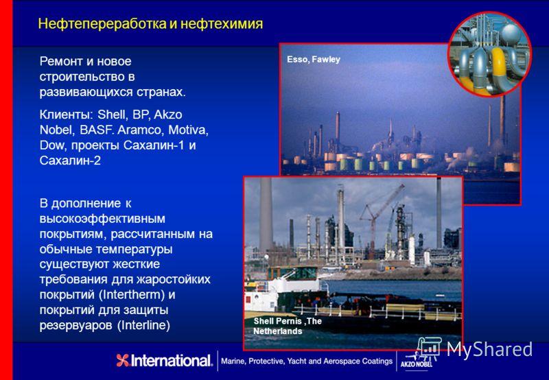 Нефтепереработка и нефтехимия Ремонт и новое строительство в развивающихся странах. Клиенты: Shell, BP, Akzo Nobel, BASF. Aramco, Motiva, Dow, проекты Сахалин-1 и Сахалин-2 В дополнение к высокоэффективным покрытиям, рассчитанным на обычные температу