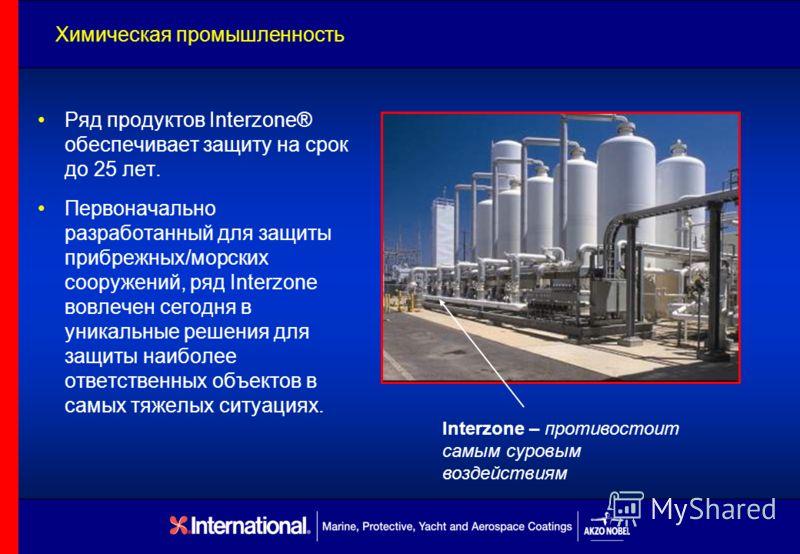 Химическая промышленность Interzone – противостоит самым суровым воздействиям Ряд продуктов Interzone® обеспечивает защиту на срок до 25 лет. Первоначально разработанный для защиты прибрежных/морских сооружений, ряд Interzone вовлечен сегодня в уника