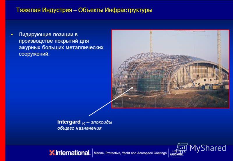 Тяжелая Индустрия – Объекты Инфраструктуры Лидирующие позиции в производстве покрытий для ажурных больших металлических сооружений. Intergard ® – эпоксиды общего назначения
