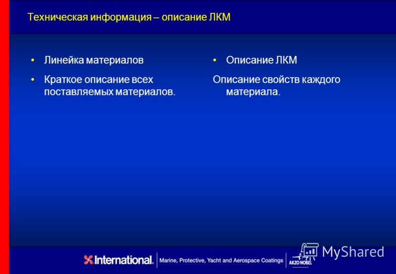 Техническая информация – описание ЛКМ Линейка материалов Краткое описание всех поставляемых материалов. Описание ЛКМ Описание свойств каждого материала.