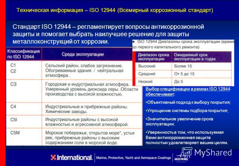 Техническая информация – ISO 12944 (Всемирный коррозионный стандарт) Стандарт ISO 12944 – регламентирует вопросы антикоррозионной защиты и помогает выбрать наилучшее решение для защиты металлоконструкций от коррозии. Выбор спецификации в рамках ISO 1