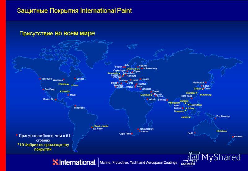 Защитные Покрытия International Paint Присутствие во всем мире Присутствие более, чем в 54 странах 19 Фабрик по производству покрытий Cape Town Durban Jeddah Bombay Singapore Johore Perth Brisbane Auckland Kaohsiung Hong Kong Shanghai Seoul Vladivost