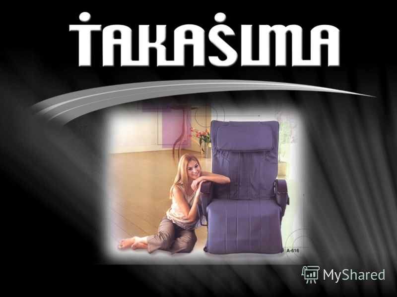 Снять усталость ощутимо Сможет кресло Takasima Takasima.Ru - Санкт-Петербург, Дровяная ул., д. 9