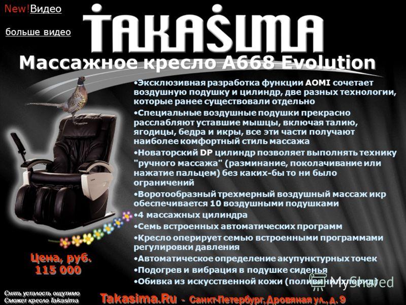 Снять усталость ощутимо Сможет кресло Takasima Takasima.Ru - Санкт-Петербург, Дровяная ул., д. 9 Массажное кресло A668 Evolution Эксклюзивная разработка функции AOMI сочетает воздушную подушку и цилиндр, две разных технологии, которые ранее существов